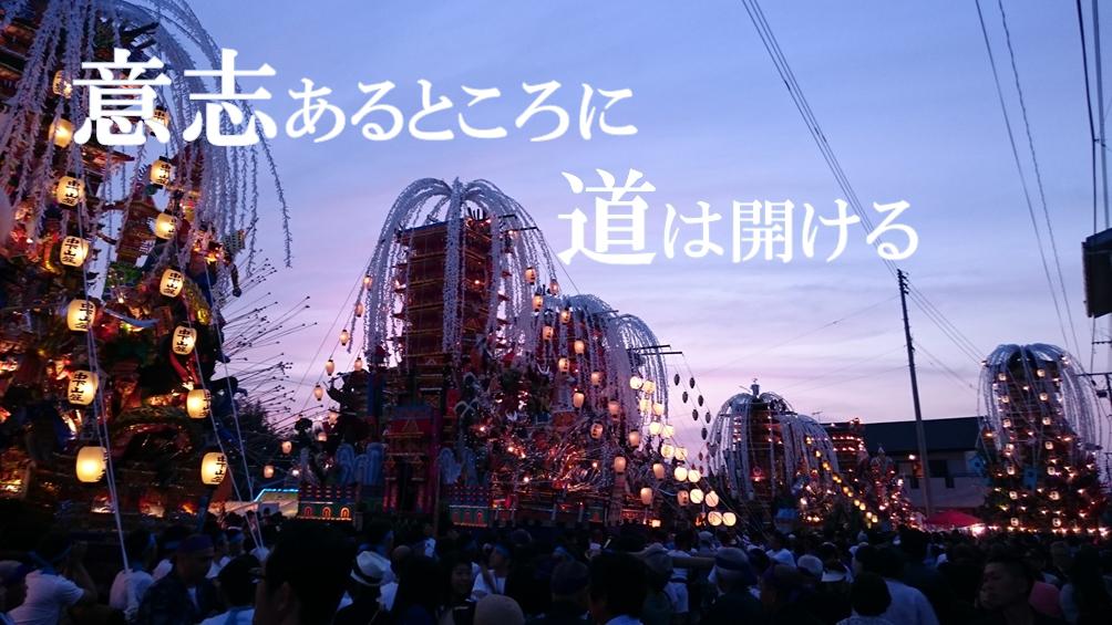 田川郡糸田町